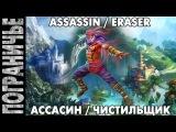 Prime World - Ассасин. Assassin. 06.09.13 (1) 4 vs. 5