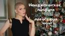 Рак. Неходжкинская лимфома 4 стадия. Моя история (часть 1)