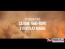 Кокпар / Время стойких - с 20 сентября в кинотеатре имени Шакена Айманова