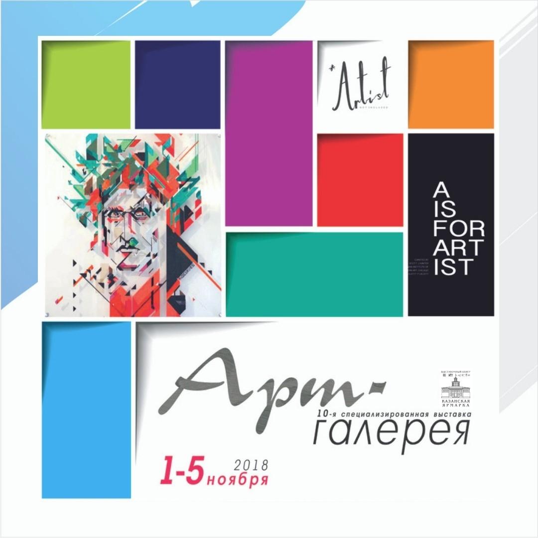 Афиша Казань АРТ - галерея. Казань