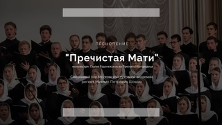 Смешанный хор МДА.