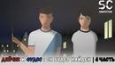 Дейчик и Фудос Он будет найден 4 часть Комедийный короткометражный мультфильм Moho pro