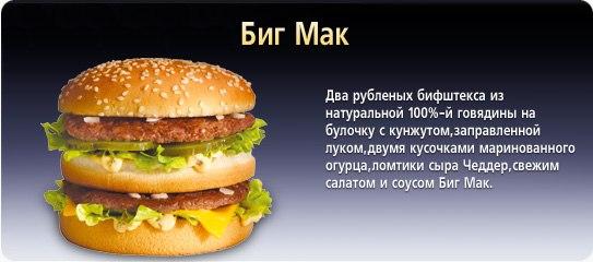 Макдональдс: меню и цены на 2 3 2 16