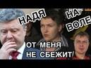 Надежда Савченко на свободе. Судьи предали Прошенко