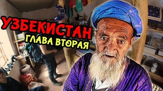 Один в УЗБЕКИСТАН. Ташкент и кишлаки. Часть2