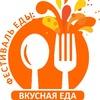 Фестиваль еды ВКУСНАЯ ЕДА I Новокузнецк