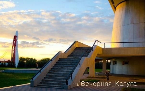 #Вечерняя_Калуга