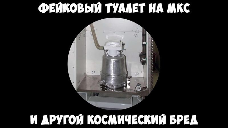 Фейковый туалет на МКС и другой космический бред.