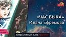 Обсуждение романа Ивана Ефремова ЧАС БЫКА . Литклуб Аврора