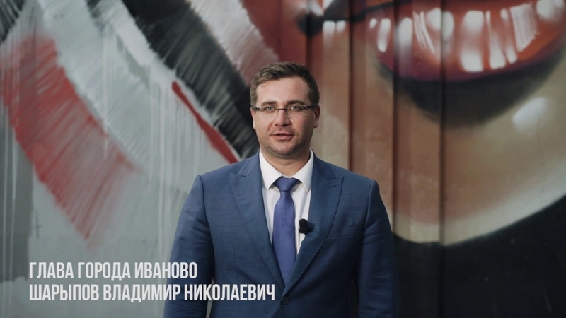 Глава города Иваново Шарыпов Владимир Николаевич