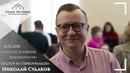 16 12 2018 Опасность ложной религиозности Николай Судаков пастор из Первоуральска