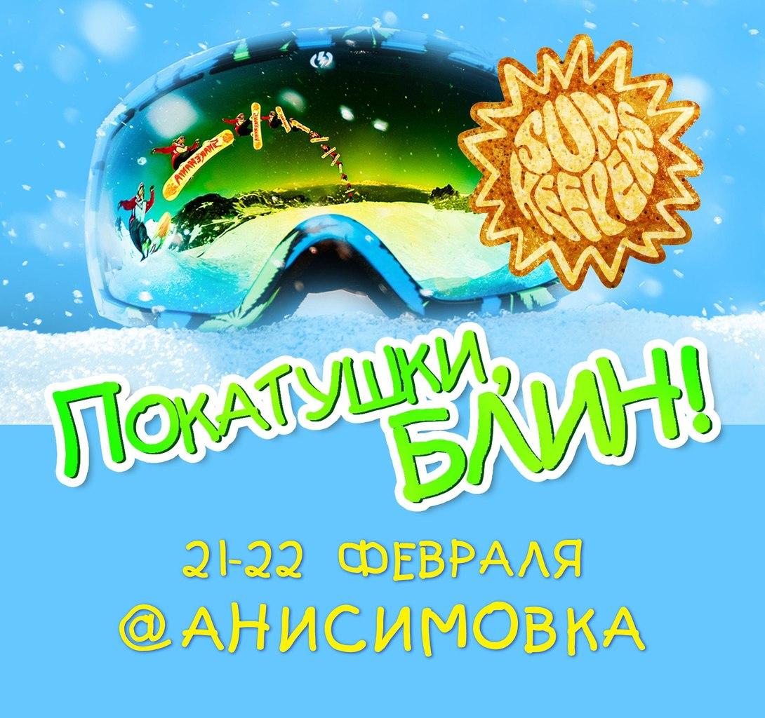 Афиша Владивосток 21-22 февраля / Покатушки4 @ Анисимовка