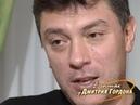 Немцов: А кто такие цены установил? . — Борис Николаевич, это же вы , — имел я глупость ответить