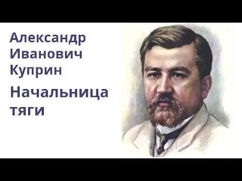 Александр Куприн Начальница тяги
