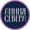 ФЕСТИВАЛЬ МОДЫ - ЛИНИЯ СЕВЕРА
