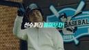 [서울비젼TV] 레전드야구존 CF영상_임창정 VS 야구계 전설편