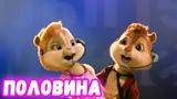 Элвин и Бурундуки поют Половина (Ka-Re)