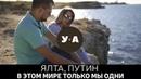 уАитова / НА РАЗВЕДКУ В КРЫМ / ЯЛТА / ЕВПАТОРИЯ / ЧАСТЬ 2