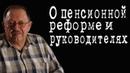 О пенсионной реформе и руководителях ЮрийМухин
