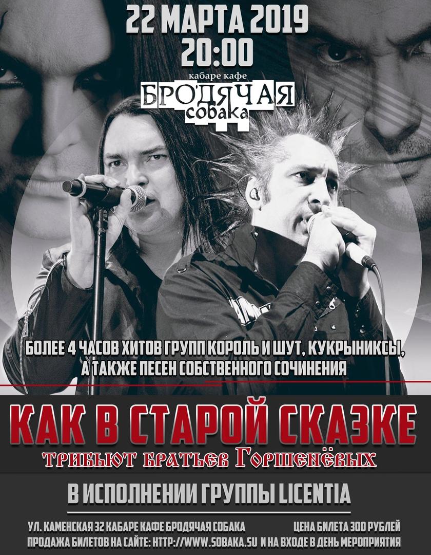 Афиша Новосибирск [Кукрыниксы/Король и шут cover] НСК 22.03