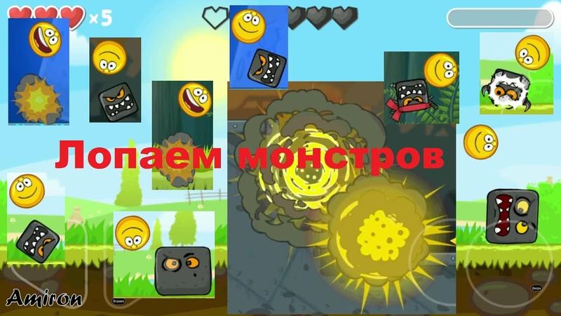 Красный шарик 4 лопаем монстров все удары в игре