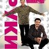 Дискография гр. Руки ВВерх! 1997- 2012