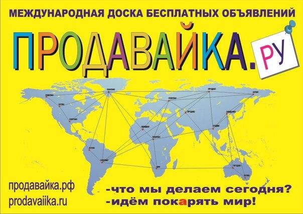 Международный каталог досок объявлений