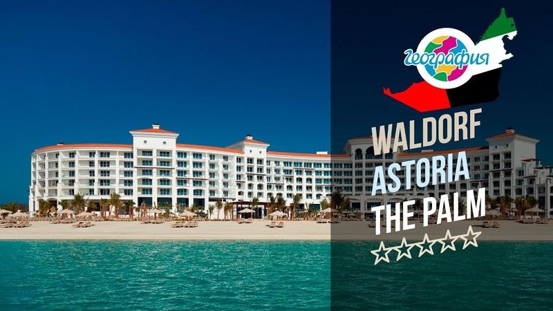 Отель Валдорф Астория Палм 5* Дубаи Джумейра Waldorf Astoria The Palm 5* Рекламный тур География