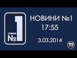 Новости киевского канала