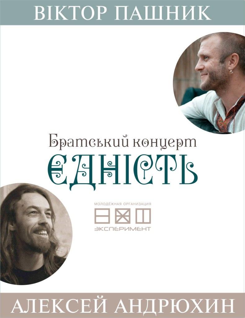 Братський концерт Алексея Андрюхина и Віктора Пашника: ЄДНІСТЬ.
