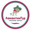 Ламантин тур Турагентство в Коврове 44-88-4
