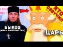 Неожиданные Герои Озвучки Иван Царевич и Серый Волк 2 - Народный КиноЛяп