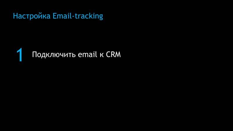 Курс «Сквозная аналитика в Битрикс24» — Email-tracking