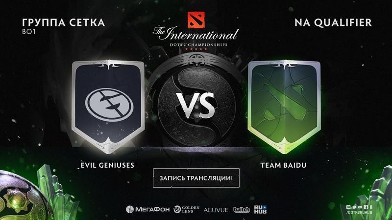 Evil Geniuses vs Team BAIDU, The International NA QL [Jam, Eiritel]