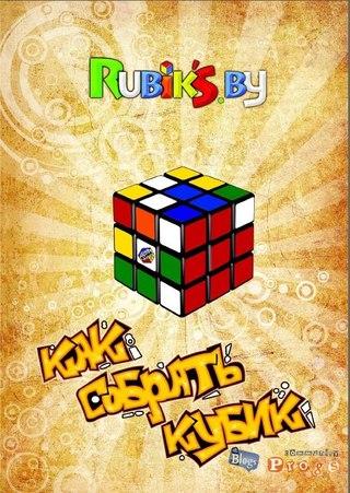 Кубик-Рубик - Как собрать Кубик-Рубик 3х3 - Схема сборки Кубика-Рубика.