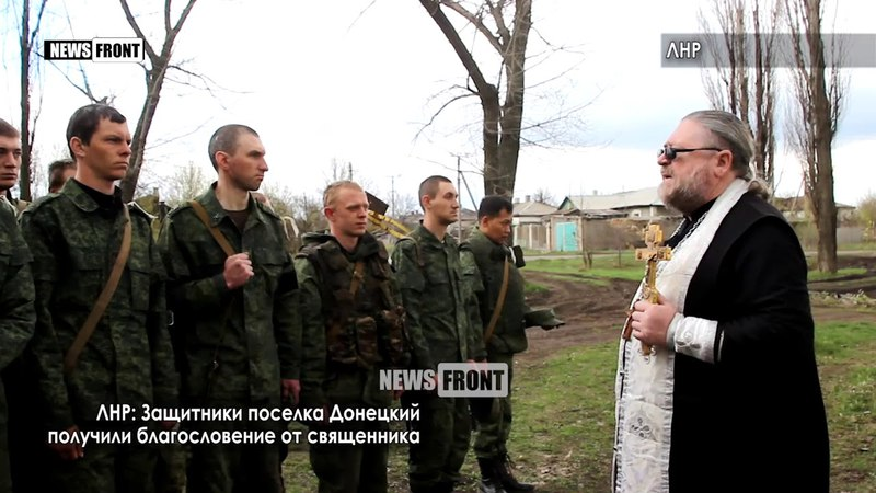 ЛНР: Защитники поселка Донецкий получили благословение от священника