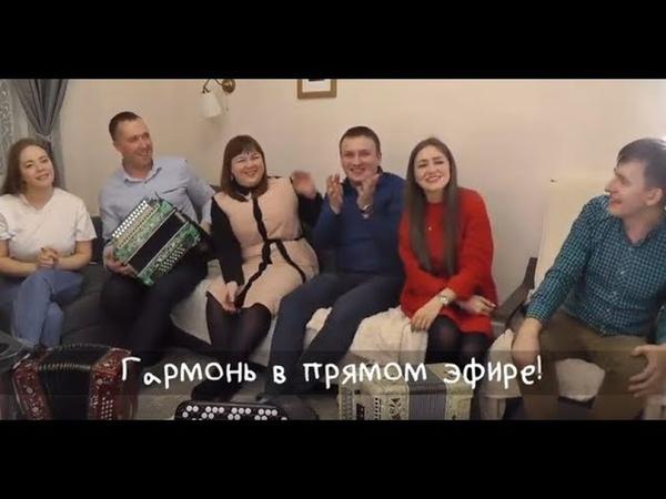 Гармонь в прямом эфире у Лии на диване 19.01.19 (13)