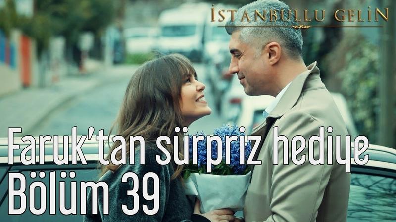 İstanbullu Gelin 39. Bölüm - Faruk'tan Sürpriz Hediye
