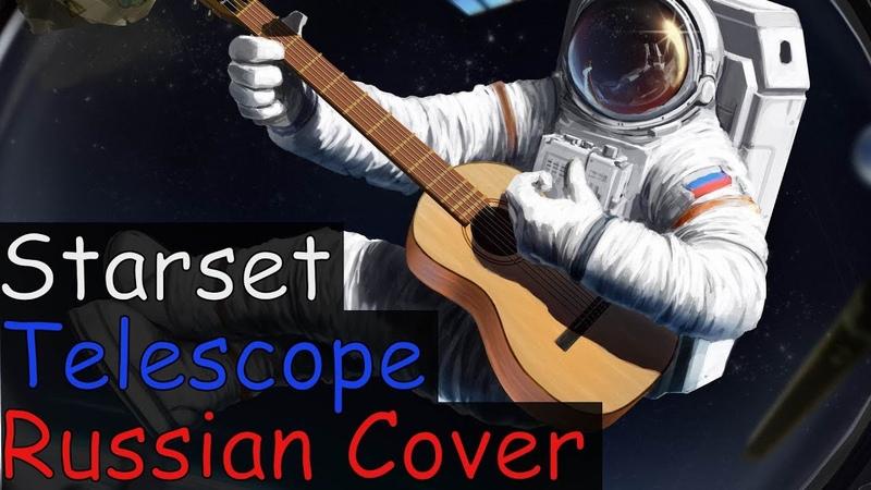 Starset - Telescope На Русском (Русская версия by XROMOV Foxy Tail)