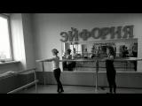 Боди-балет. Студия Эйфория.