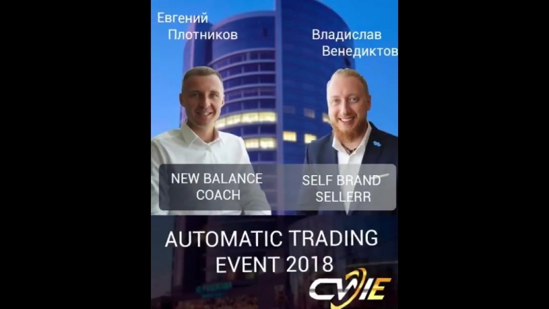 Automatic Trading Event 2018