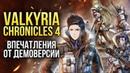 Valkyria Chronicles 4 Впечатления от демо версии