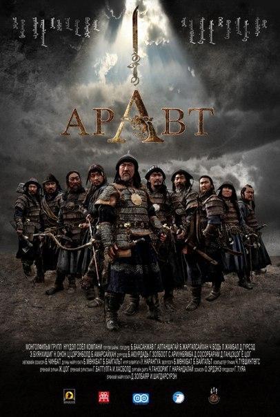 Аравт – 10 солдат Чингисхана (2012)