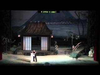 Дуэт Чио-Чио-сан и Пинкертона. Одесская опера