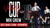 Mix Crew Забудем все и сбежим Best Dance Show Beginners VICTORY CUP 2018 Арена