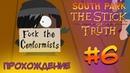 ГОТЫ СМЕНИЛИ ОРИЕНТАЦИЮ 6 Прохождение South Park The Stick of Truth