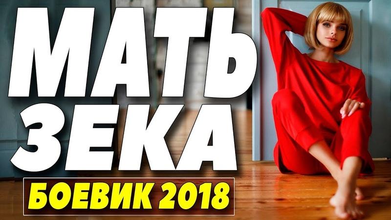 Премьера 2018 только что вышла!    МАТЬ ЗЕКА    Русские боевики 2018 новинки HD