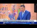 Б.Сағынтаев мемлекеттік органдарды Шымкенттен Түркістанға көшіру барысымен танысты