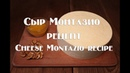 Твердый сыр Монтазио, пошаговый рецепт приготовления Hard cheese Montazio, step by step cooking rec