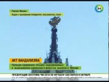 Полиция намерена возбудить дело о вандализме за акцию на высотке в Москве.